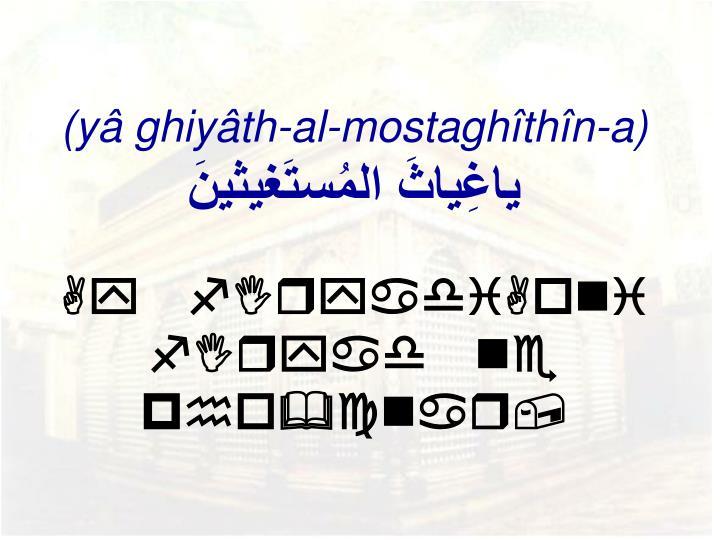 (yâ ghiyâth-al-mostaghîthîn-a)