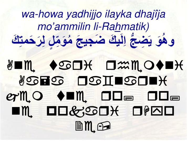 wa-howa yadhijjo ilayka dhajîja mo'ammilin li-Ra