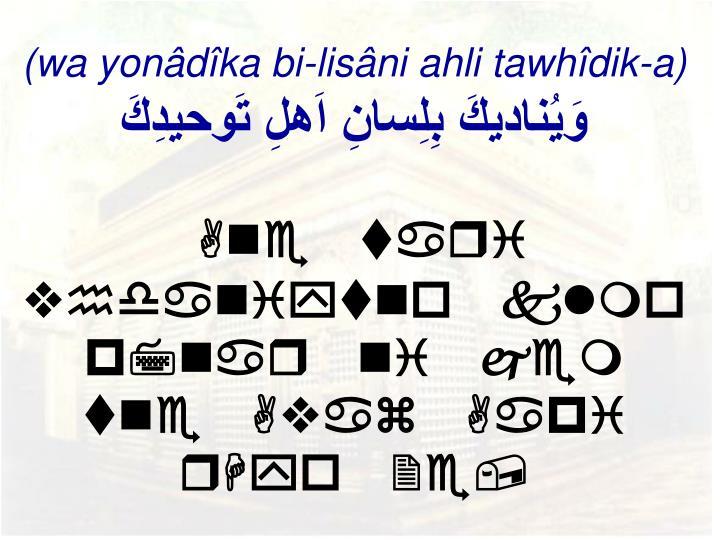 (wa yonâdîka bi-lisâni ahli tawhîdik-a)