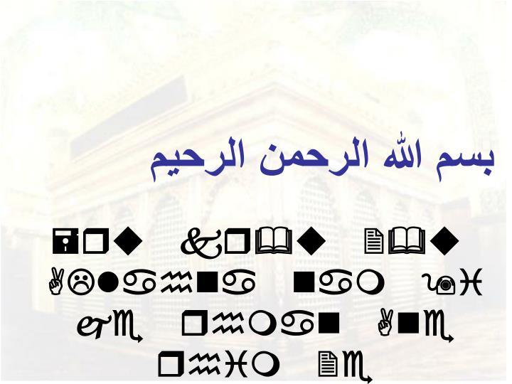بسم ﷲ الرحمن الرحيم