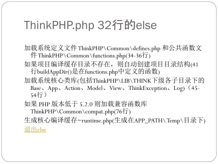 ThinkPHP.php 32