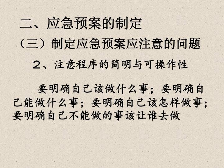 二、应急预案的制定