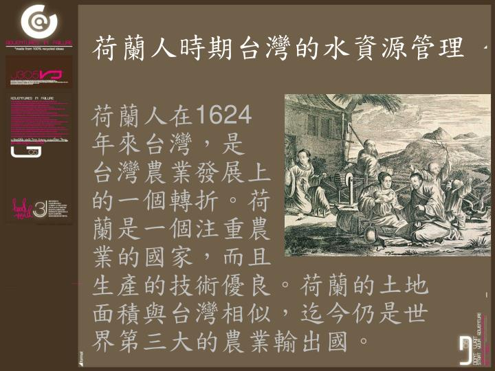 荷蘭人時期台灣的水資源管理