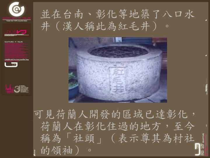 並在台南、彰化等地築了八口水井(漢人稱此為紅毛井)。