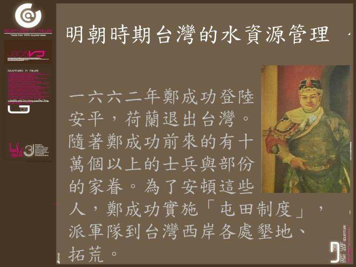 明朝時期台灣的水資源管理