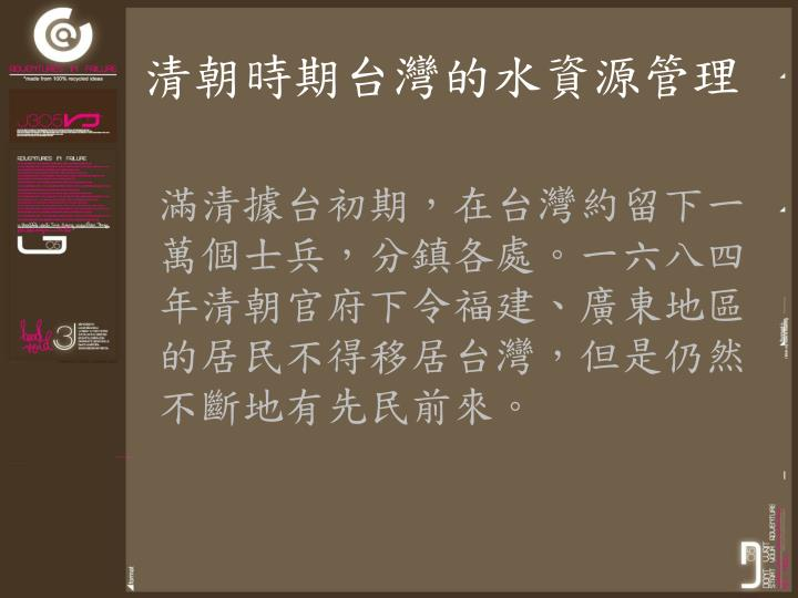清朝時期台灣的水資源管理