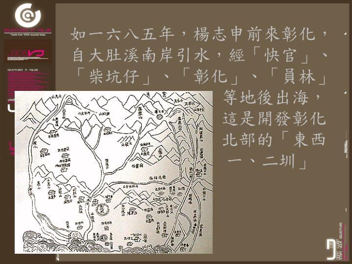 如一六八五年,楊志申前來彰化,自大肚溪南岸引水,經「快官」、「柴坑仔」、「彰化」、「員林」