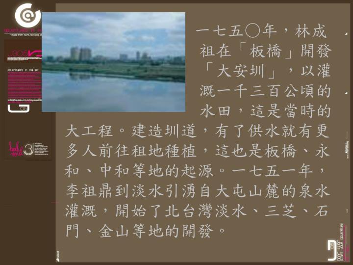 一七五○年,林成