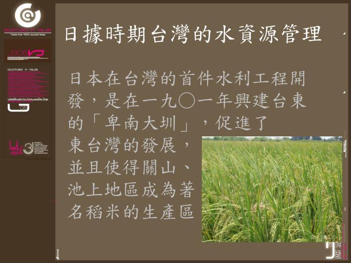 日據時期台灣的水資源管理