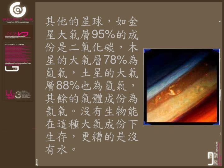 其他的星球,如金星大氣層