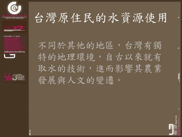 台灣原住民的水資源使用