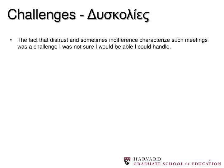 Challenges - Δυσκολίες