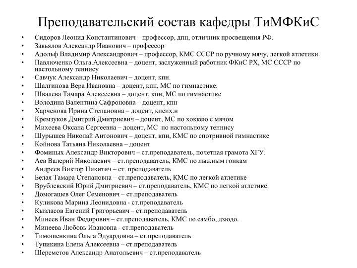 Преподавательский состав кафедры ТиМФКиС