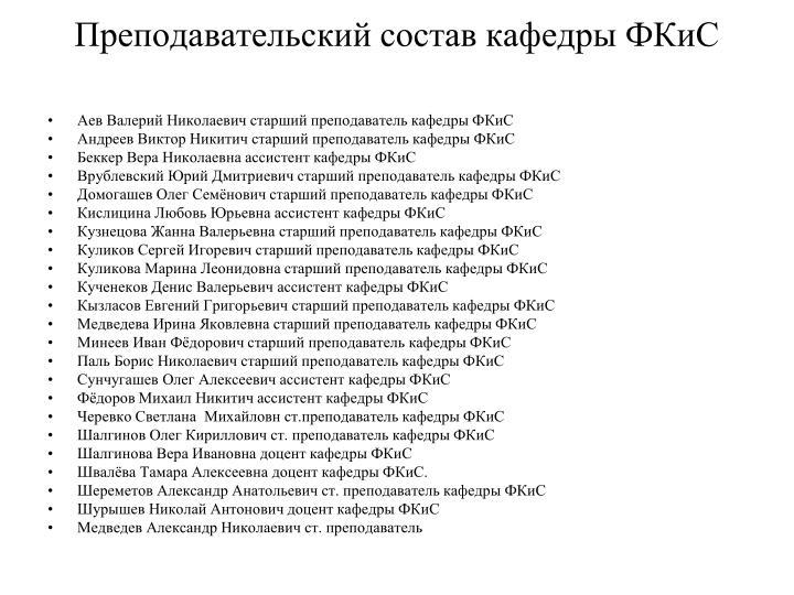 Преподавательский состав кафедры ФКиС