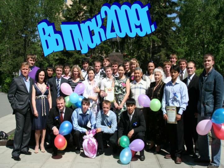 Выпуск 2009г.
