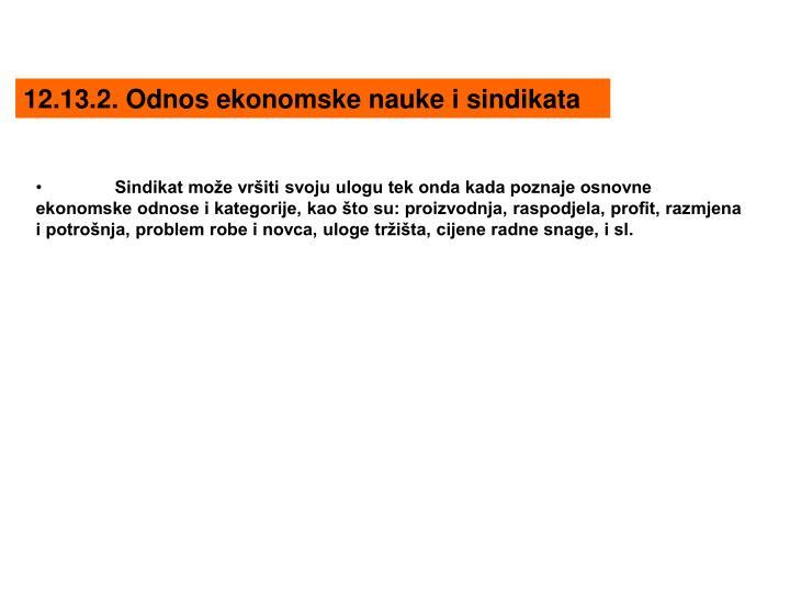 12.13.2. Odnos ekonomske nauke i sindikata
