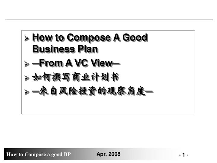 How to Compose A Good Business Plan