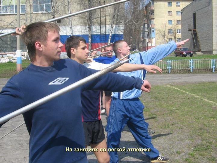 На занятиях по легкой атлетике