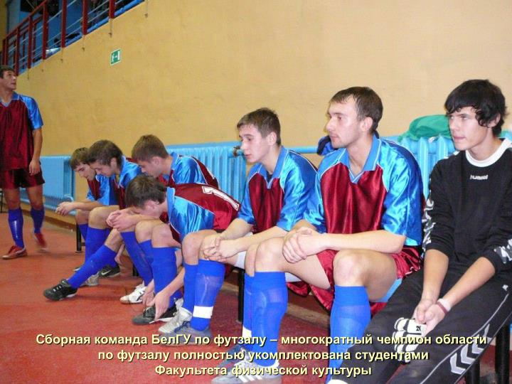 Сборная команда БелГУ по футзалу – многократный чемпион области