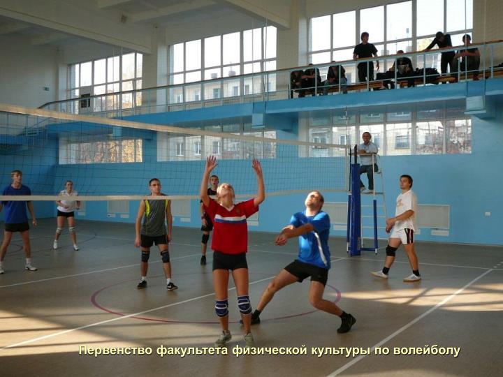 Первенство факультета физической культуры по волейболу