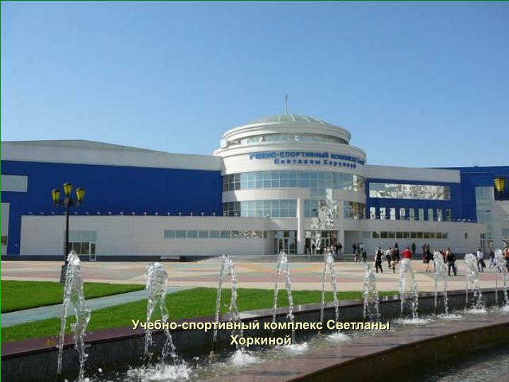 Учебно-спортивный комплекс Светланы Хоркиной