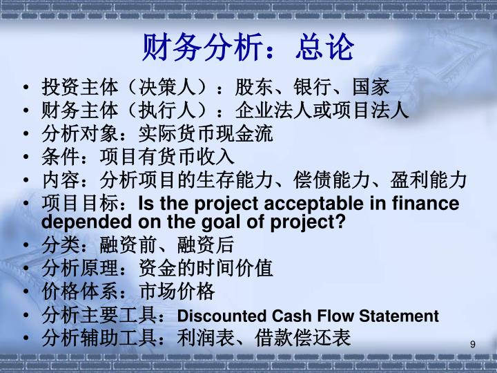 财务分析:总论