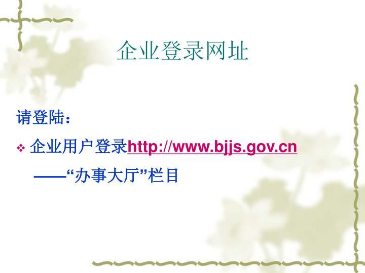 企业登录网址