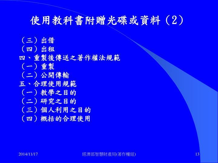 使用教科書附贈光碟或資料(
