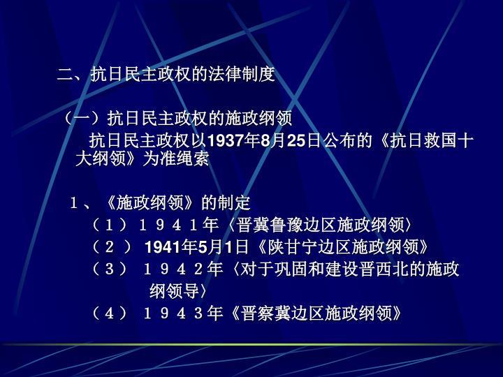 二、抗日民主政权的法律制度