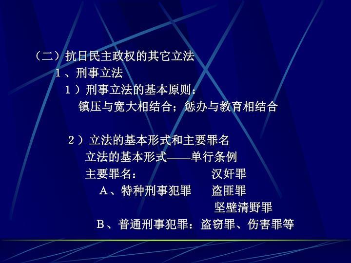 (二)抗日民主政权的其它立法