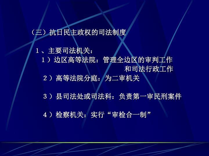 (三)抗日民主政权的司法制度