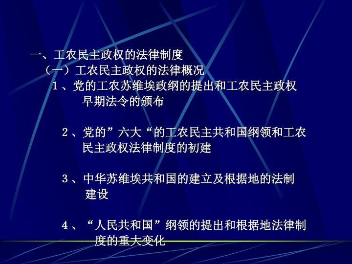 一、工农民主政权的法律制度