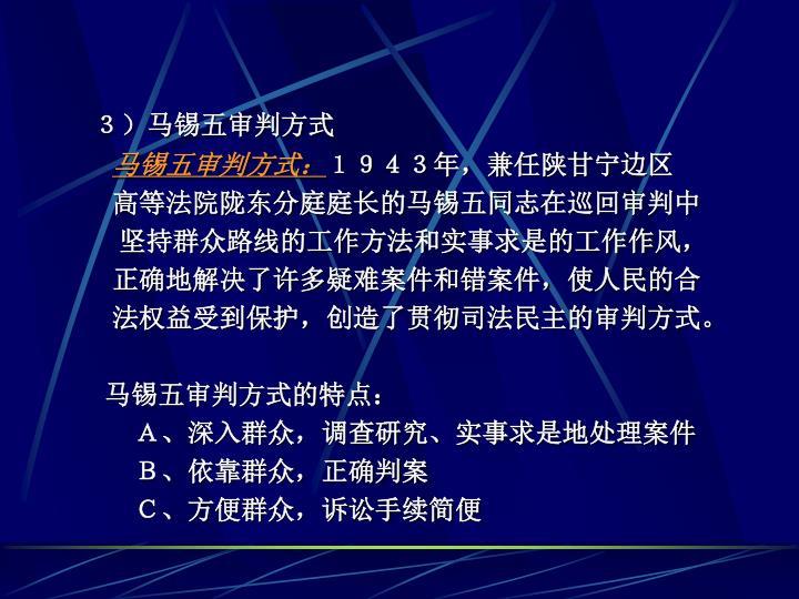 3)马锡五审判方式