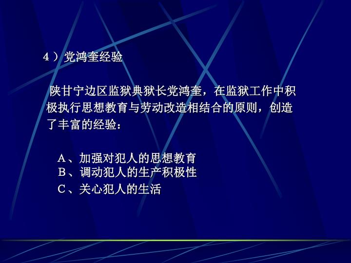 4)党鸿奎经验
