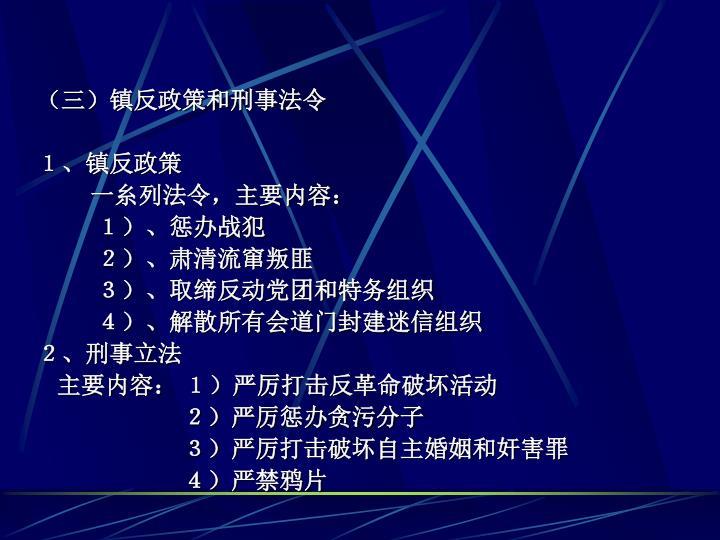 (三)镇反政策和刑事法令