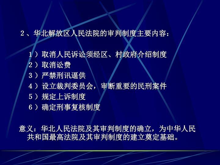 2、华北解放区人民法院的审判制度主要内容: