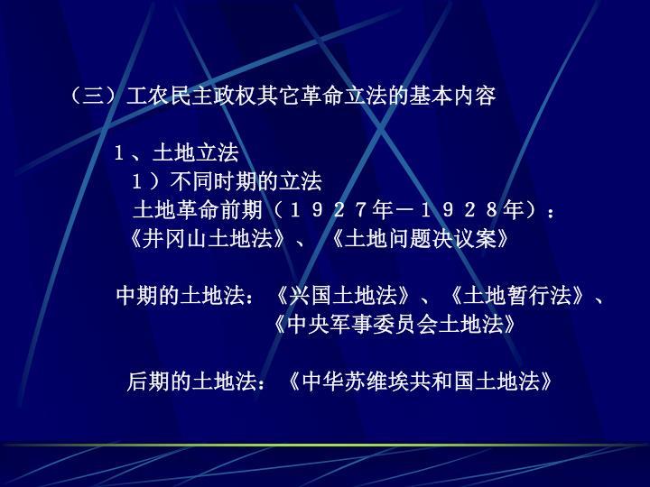 (三)工农民主政权其它革命立法的基本内容