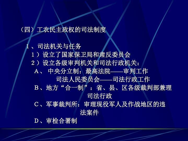(四)工农民主政权的司法制度