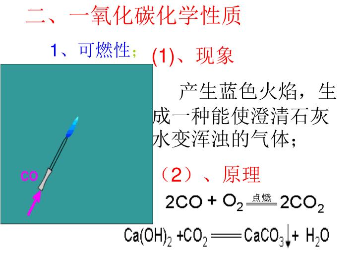 二、一氧化碳化学性质
