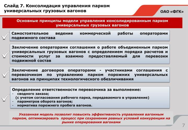 Слайд 7. Консолидация управления парком универсальных грузовых вагонов