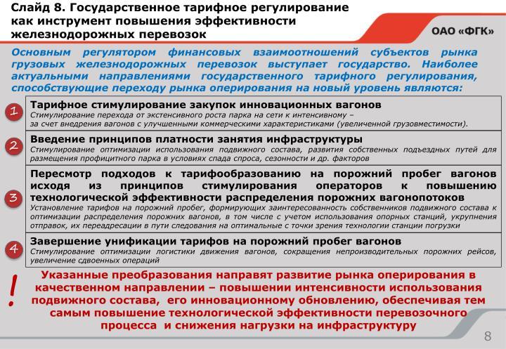 Слайд 8. Государственное тарифное регулирование как инструмент повышения эффективности железнодорожных перевозок
