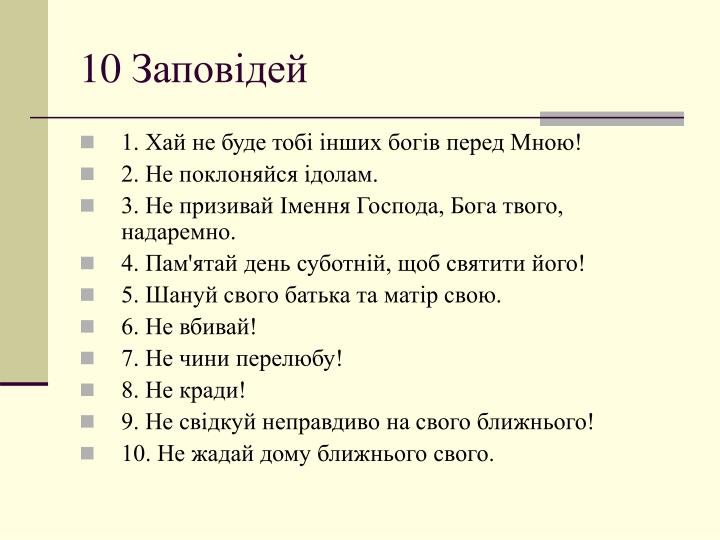 10 Заповідей