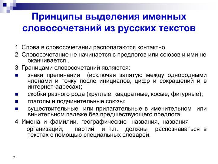 Принципы выделения именных словосочетаний из русских текстов