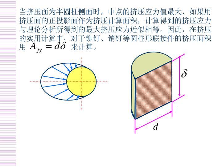 当挤压面为半圆柱侧面时,中点的挤压应力值最大,如果用挤压面的正投影面作为挤压计算面积,计算得到的挤压应力与理论分析所得到的最大挤压应力近似相等。因此,在挤压的实用计算中,对于铆钉、销钉等圆柱形联接件的挤压面积用            来计算。