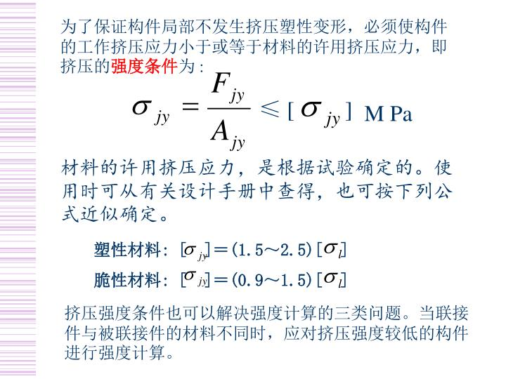 为了保证构件局部不发生挤压塑性变形,必须使构件的工作挤压应力小于或等于材料的许用挤压应力,即挤压的