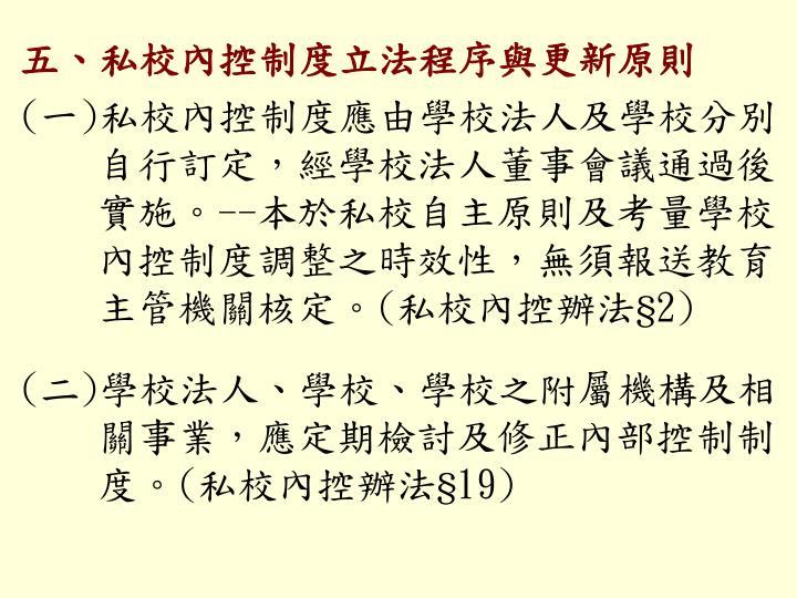 五、私校內控制度立法程序與更新原則