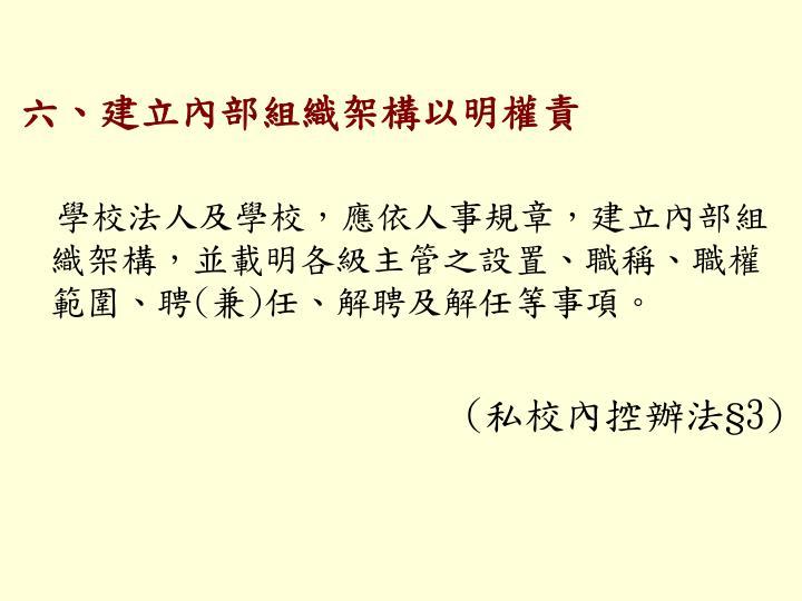 六、建立內部組織架構以明權責