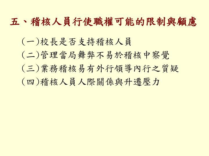 五、稽核人員行使職權可能的限制與顧慮