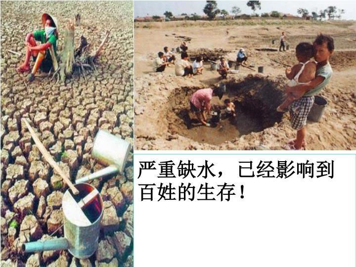 严重缺水,已经影响到百姓的生存!