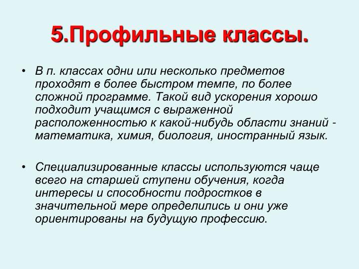 5.Профильные классы.